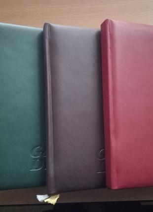 Деловой дневник для сетевого бизнеса