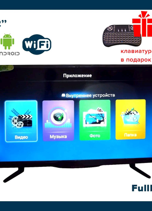 Телевизор Samsung Smart TV Android 42 дюйма +Т2 FULL HD 220v USB/