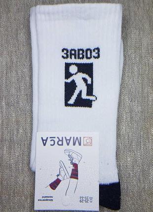 Мужские носки белые с приколами надписью завоз