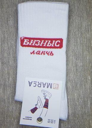 Мужские носки белые с приколами надписью бизныс ланчь