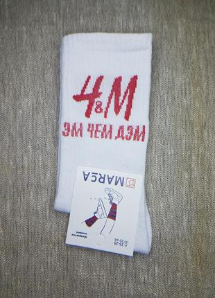 Мужские носки белые с приколами надписью эм чем дэм h&m