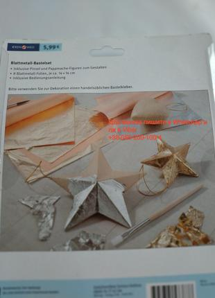 Золотые звезды для декупажа золотая звезда набор для декупажа