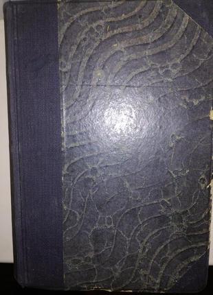 Куно Фишер.Иммануил Кант и его учение.Часть первая