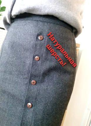 Шерстяная юбка миди на пуговичках темно-серая с подкладкой