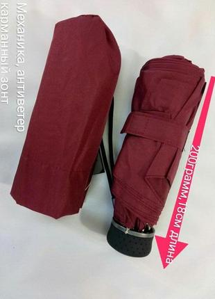 Компактный маленький зонт,18см антиветер