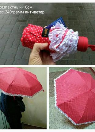 Зонт карманный,механический 18см антиветер