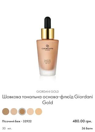 Тональна основа Giordani Gold