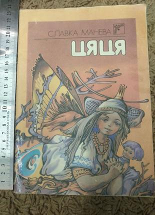 Цяця манева книга книжка казка сказка детская для детей ссср