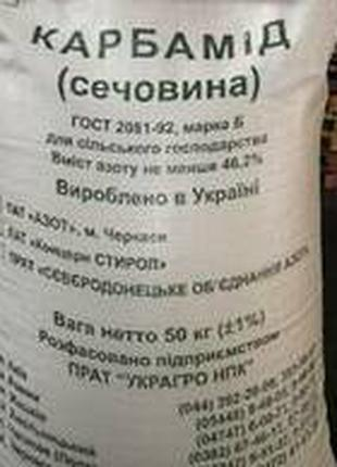 Карбамид (мочевина),  марка Б, сорт высший (мешок 50кг)