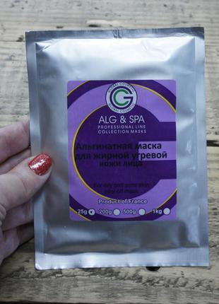 Альгинатная маска для жирной и угревой кожи 25 г