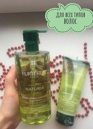 Rene furterer 500 и  200 мл  naturia extra нежный шампунь для ...