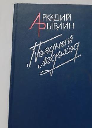 Аркадий Рывлин - Поздний ледоход . Стихи