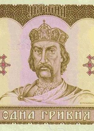 Банкнота Украина 1 грн 1992 г