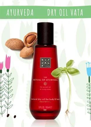Сухое масло Rituals of Ayurveda. Body Oil.