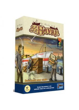 Гавр (Le Havre)