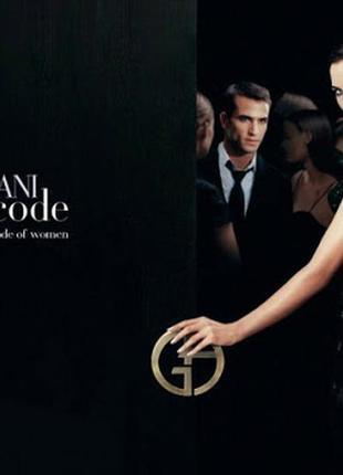 Giorgio armani code femme  75 мл