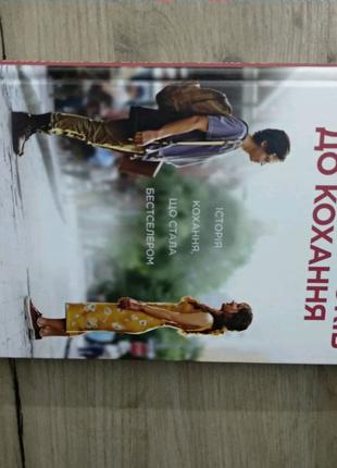 Книга «в метре друг от друга»