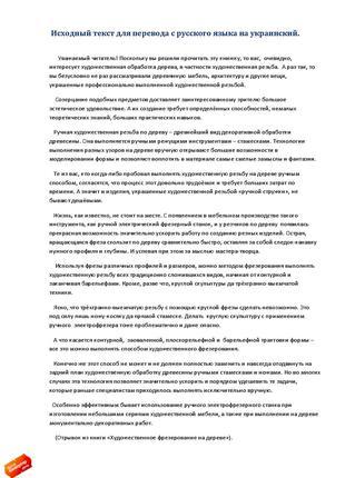Письменный русско-украинский перевод текста.