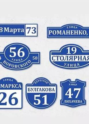 Адресные таблички, указатели, дорожные знаки