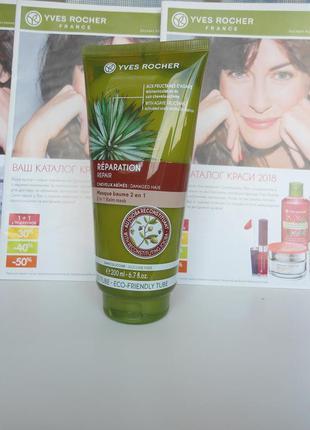 Маска-бальзам для волос 2 в 1 питание и восстановление 200 мл ...