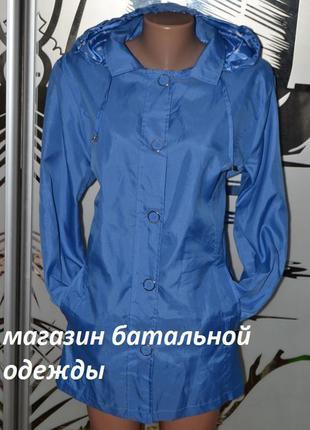 Ветровка куртка с капюшоном