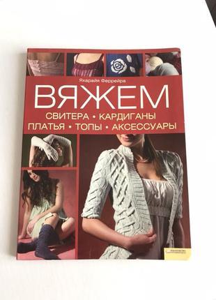 Книга про вязание автор Яхарайя Феррейра