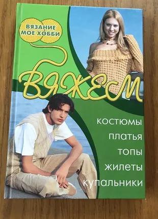 Книга про ручное вязание