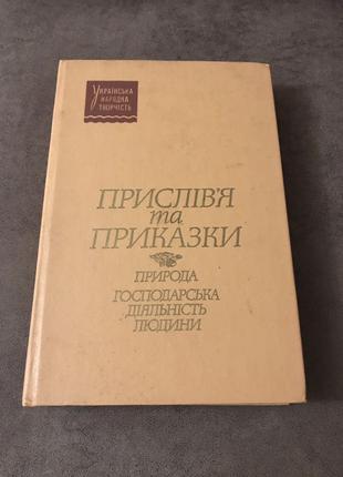 Книга «Прислів'я та приказки»