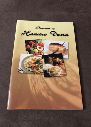 Книга вегетарианских рецептов