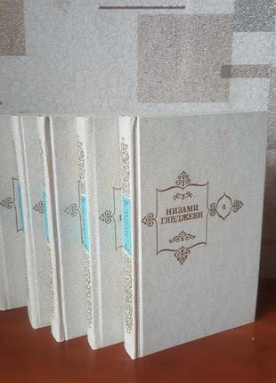 Низами Гянджеви собрание сочинений в 5 томах