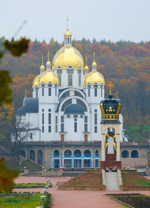 Зарваниця - Марійський духовний центр. Індивідуальний тур.