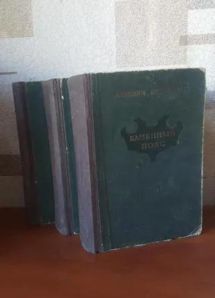 Е. Федоров Каменный пояс комплект из 3 книг