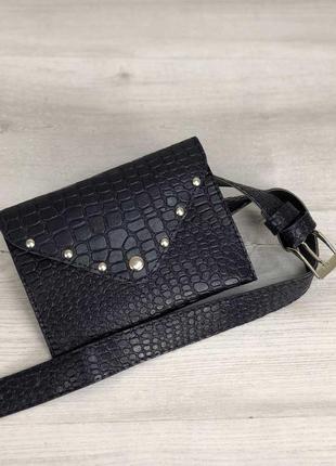 Женская сумка на пояс синий крокодил, поясная сумка клатч