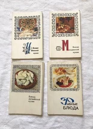 Серия « Блюда национальной кухни» винтажное издание.