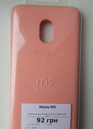 Нюдовый Чехол Meizu M5 (Soft Touch Pink) от производителя