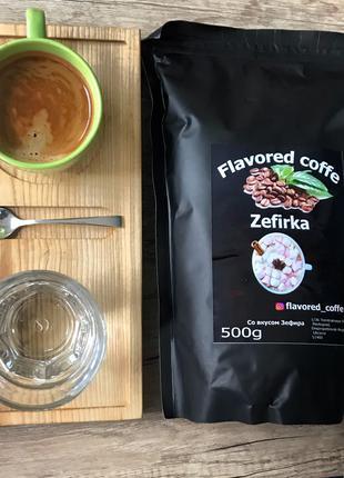 Кофе со вкусом и ароматом Зефира