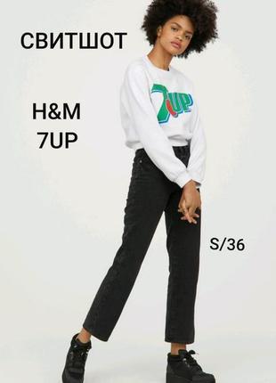 Белый свитшот с начесом h&m с принтом 7up s/36
