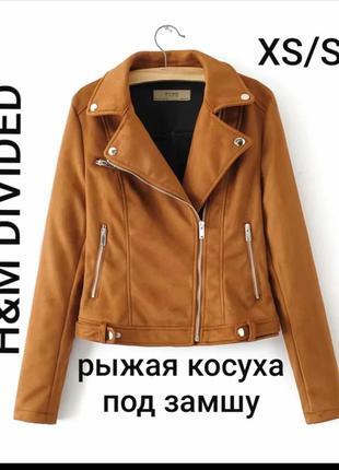 Sale h&m divided xs/s рыжая куртка косуха под замшу