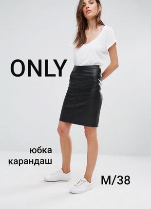 Only m/38 юбка карандаш из еко кожи