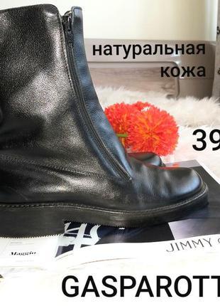 Gasparotto италия 39/25 кожаные демисезонные ботинки