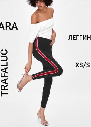 Zara trafaluc xs/s  чёрные леггинсы с лампасами