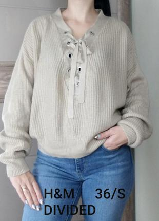 H&m divided s/36 бежевая мягкая кофта, свитер, джемпер  с шнур...