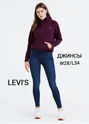 Levi's w28/l34 темно синие джинсы скинни