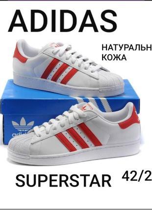 Adidas superstar 42/27 крутые белые кроссовки с красными встав...