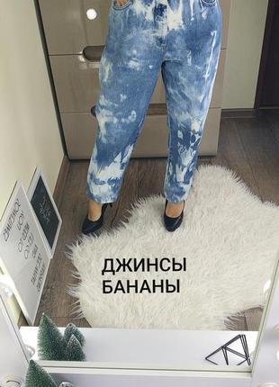 Jeffrey jeans m/l плотные крутые джинсы бананы