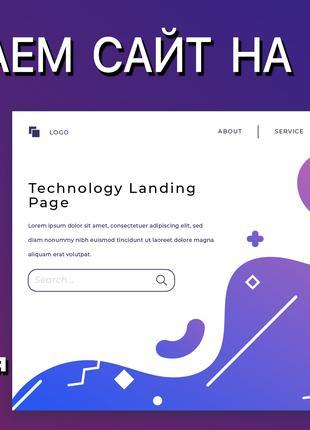 Создать сайт Tilda (лендинг, интернет-магазин, многостраничный...