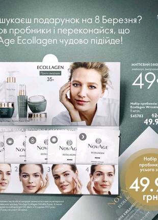 Novage Средства по уходу за кожей