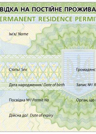 Вид на жительство в Украине за 15 дней