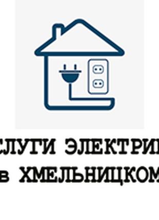 ✔Послуги домашнього майстра, електрика ✔Ремонт техніки