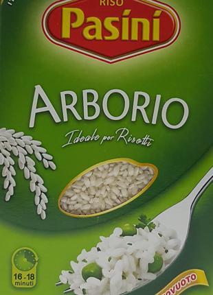 Рис Арборио  1 кг. для ризотто